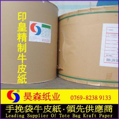 60-150克印皇精制牛皮纸、印皇白牛皮、纸袋纸、包装纸,双胶纸