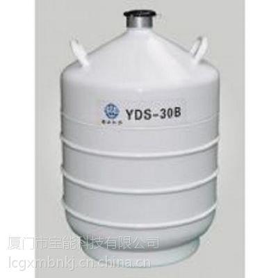 供应液氮瓶,液氮罐,生物液氮容器亚西YDS-30B福建销售