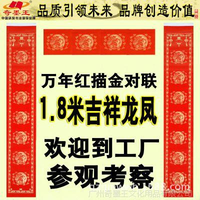 专业生产描金瓦当对联纸 手写瓦当对联纸 对联纸生产厂家 奇墨王