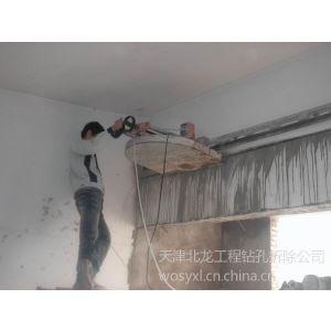 供应天津混凝土楼梯拆除 专业切割13116038604