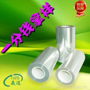 供应指甲贴、指甲饰品保护膜 生产加工PET保护膜 诚信经营