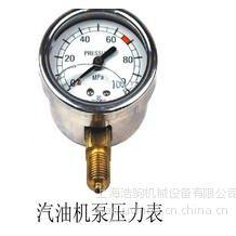 供应汽油机泵压力表上海浩驹***