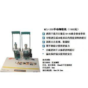长沙手动铆装机/半自动铆装机/全自动铆装机/铆装机低价促销