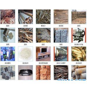 供应沈阳废钢铁回收