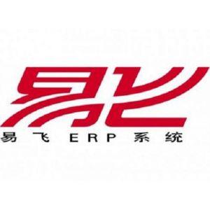 供应神州数码易飞ERP软件