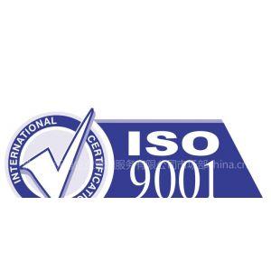 供应顺德ISO14001认证--快速拿证