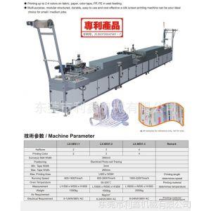 供应供矽利康商标印刷机设备、2D3D印刷机设备、全自动印带机设备