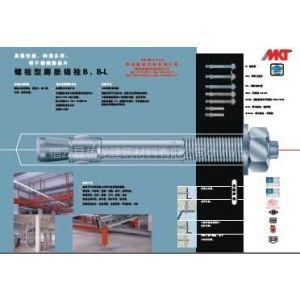 供应德国进口MKT曼卡特高强锚固螺栓式锚栓 B 12