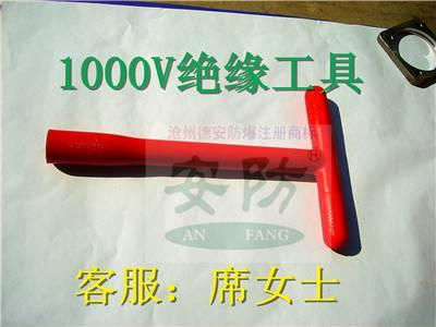 供应优质绝缘套筒扳手8mm沧州德安公司专业制造