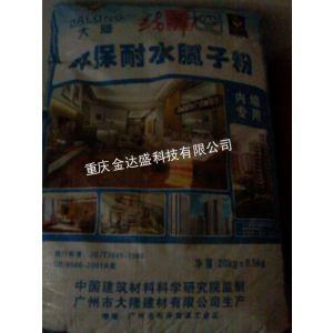 供应内强腻子粉 防水型 20kg=15.00元/包