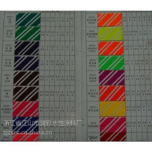 供应印花涂料色浆 印花增稠剂 粘合剂 印花胶浆 A系列环保色浆等