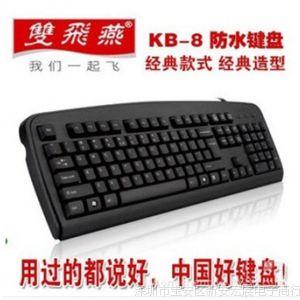 供应厂家代理 正品 双飞燕KB-8键盘 防水飞燕游戏键盘 USB接口