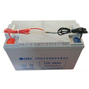 供应太阳能路灯专用12V90AH胶体蓄电池