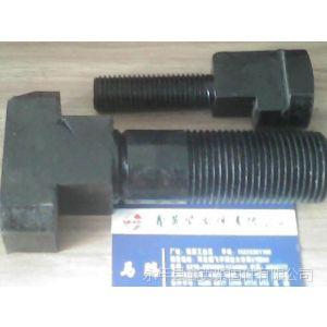 供应异型件大厂高级技师操作专业生产各种异型螺栓、高强度异型螺栓