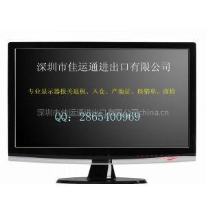 供应DVD/冰箱/彩电/电饭包/空调/洗衣机/电器商检报关