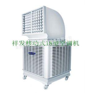 供应18型节能环保空调机工业通风换气排热降温效果好!