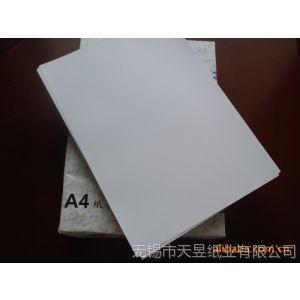 供应天昱纸业多功能办公用纸 A3 A4