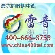 供应江苏省无锡市400电话申请办理安装