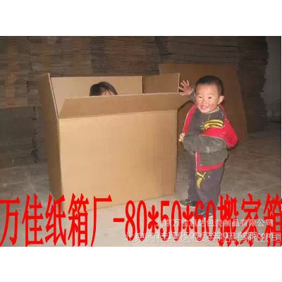 特大搬家纸箱,五层加厚80*50*60厘米。适合大件物品超实用包快递