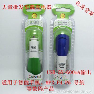 【批发】ZNC-007/车载充电器/USB输出/600mA/智能机充电/汽车车充