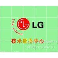 供应成都LG冰箱销售维修中心《售后电话028-66081999》LG服务