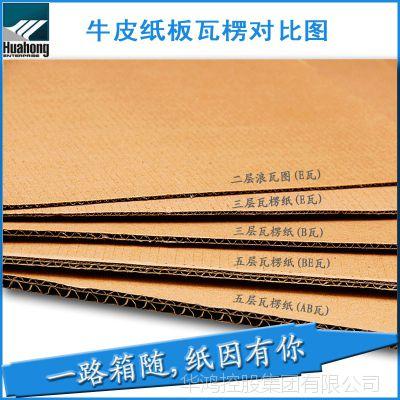 义乌华鸿瓦楞纸板厂家直销专业生产五层BE双瓦楞黄纸板 彩盒里纸
