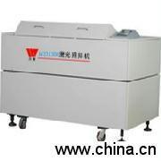 供应激光照排机 WD1300H