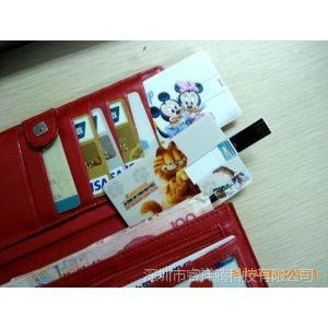 供应定制银行礼品:银行卡U盘|卡片U盘|名片U盘