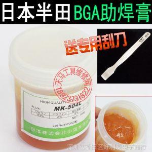 供应进口日本小岛半田MK-504L无铅BGA SMT 助焊膏 焊油 焊剂 送刮刀