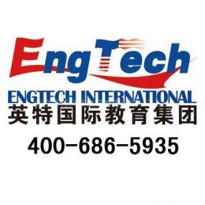 供应英特英语免费体验课程