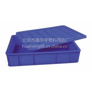 供应北京市鑫华亨塑料用品厂家直销塑料周转箱、糕点箱、塑料箱2号箱