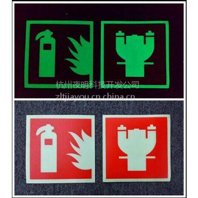 供应供应夜光消防标牌