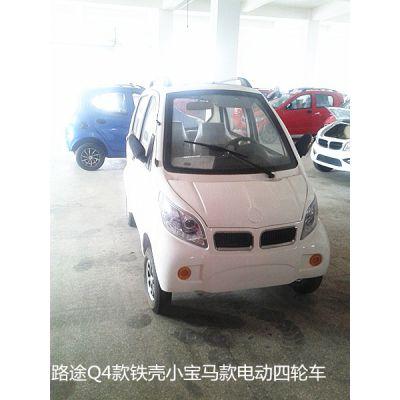 供应路途小型金属壳Q4四轮代步车 四轮休闲电动车全新上市