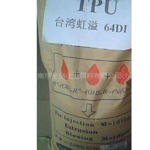 供应热塑性弹性体TPU塑料原料
