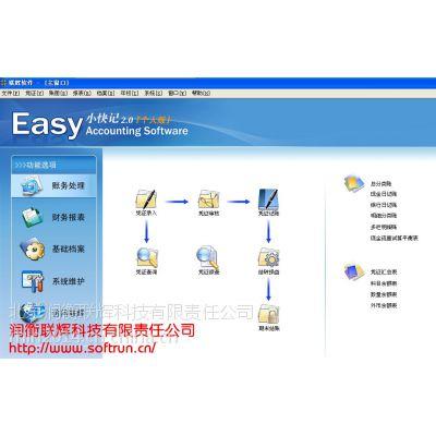 优秀的财务软件联辉小快记2.0-代理记账专用软件