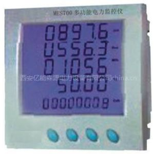 供应西安亿能森源MES700多功能电力监控仪表系列