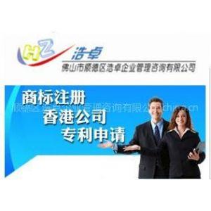 供应香港商标/香港商标注册/香港商标注册公司/注册香港商标/注册香港商标公司