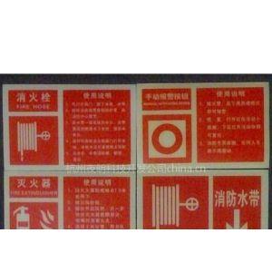 供应启动器 消火栓 水带 丝印各类夜光警示标志