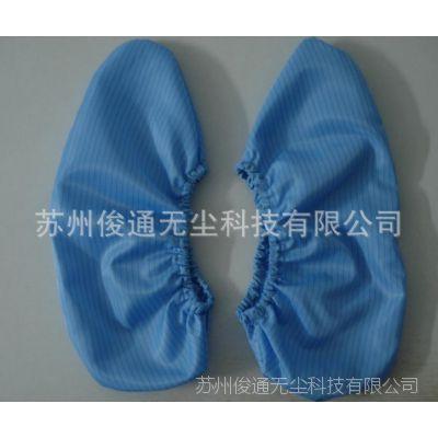 苏州厂家供应防静电鞋套 防静电罩 天津 上海 南京 无锡 昆山
