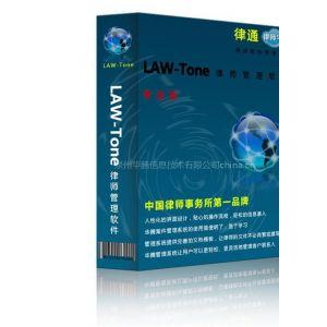 供应律师事务所办公软件(律通软件)