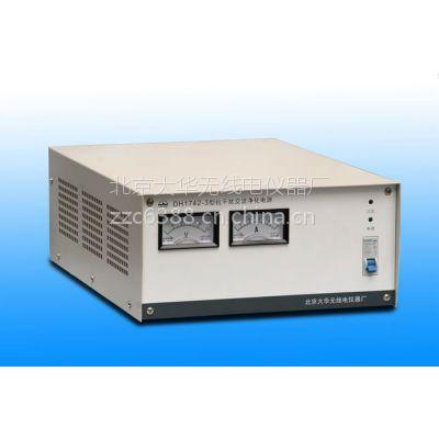 供应交流净化稳压电源DH1742