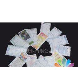 东莞保密充值券印刷 印POS联单 印POS机纸