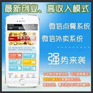 供应手机微信二维码点餐 微生活会员卡点菜管理系统 微信会员卡点菜