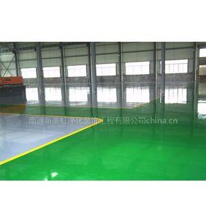 供应启东环氧地坪,环氧砂浆地坪,环氧防腐地坪,环氧地坪价格
