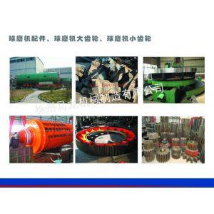 供应供应管式原料球磨机配件、球磨机大齿轮、小齿轮
