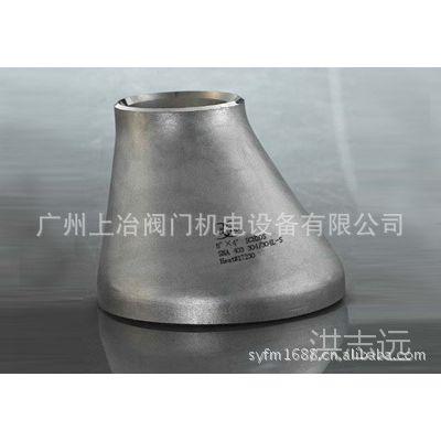 供应不锈钢偏心大小头/偏心异径管等其他管件
