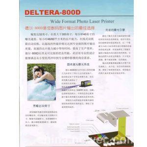 供应德尔800系列激光数码彩扩冲印设备