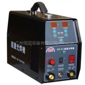供应不锈钢薄板焊接(冷焊机)小朱