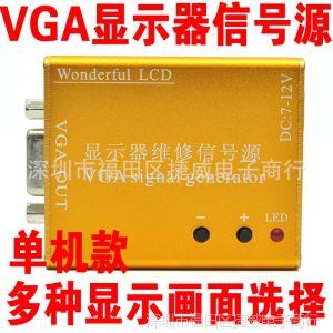 供应显示器维修信号源液晶 CRT显示器 VGA信号发生器 多频彩显
