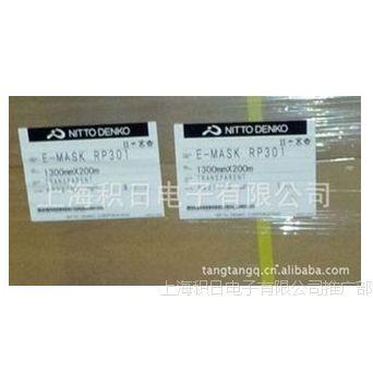 供应日东RP-207保护膜替代品、日东手机保护膜、日东PET保护膜